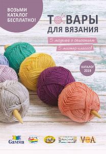 бесплатные каталоги интернет магазин товаров для рукоделия и